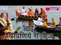 Download Aayi Sawaniye Ri Teej - The Best Rajasthani Teej festival Song MP3 song and Music Video