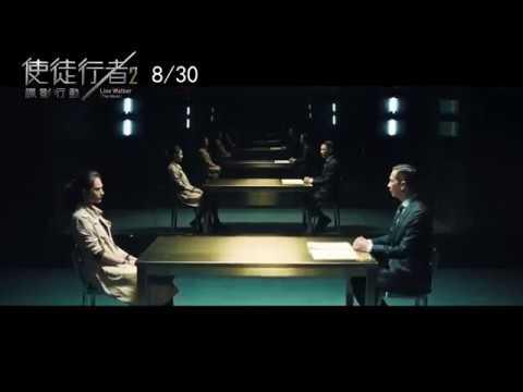 《使徒行者2諜影行動》前導預告 8月30日 (五) 殊途重聚