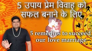 love marriage (5 उपाय प्रेम विवाह को सफल बनाने के लिए)