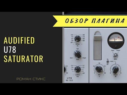 Audified - U78 Saturator. Теплый ламповый звук на каждый день.