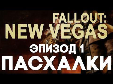 Пасхалки в Fallout: New Vegas #1 [Easter Eggs]
