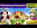 Румпельштильцхен - сказки на ночь - дюймовочка - 4K UHD - русские сказки