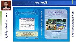 HSC ICT BANGLA LECTURE NUMBER SYSTEM