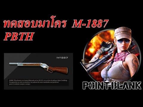 [PBTH] ลองมาโครลูกซอง M1887SL
