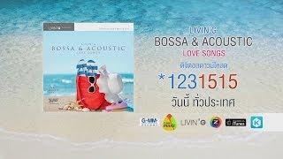 อัลบั้ม MP 3  LIVIN'G   BOSSA   &   ACOUSTIC   LOVE   SONGS