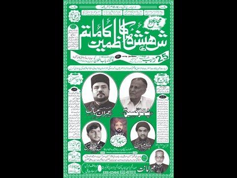 Live Majlis 25 Rajab 2019 Shadi Pura Darogewala Lahore