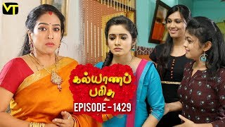 KalyanaParisu 2 - Tamil Serial | கல்யாணபரிசு | Episode 1429 | 10 November 2018 | Sun TV Serial