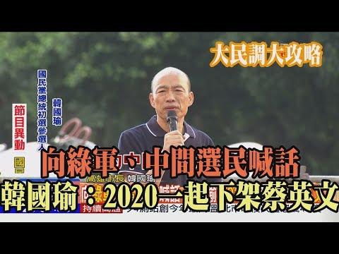 台灣-大民調大攻略