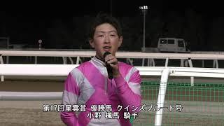 20200715星雲賞 小野楓馬騎手