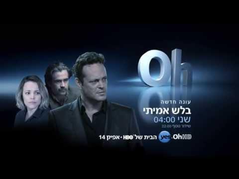 """בלש אמיתי 2 בערוץ yes Oh וב- yes VOD במקביל לשידור בארה""""ב!"""