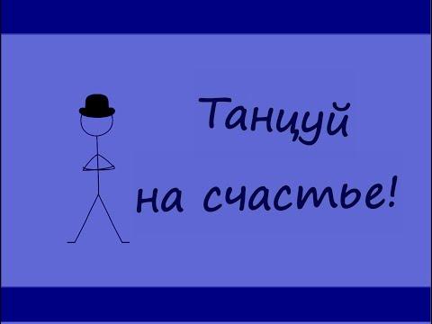 Танцуй на счастье!