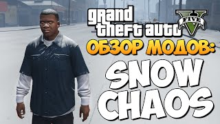 GTA 5 Mods : Singleplayer Snow - СНЕЖНЫЙ ГОРОД