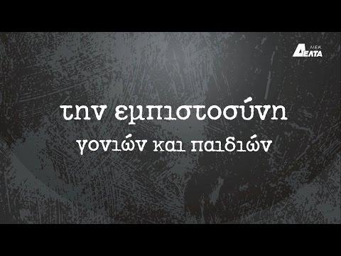 Έρευνα MRB Hellas: ΙΕΚ ΔΕΛΤΑ σημαίνει Εμπιστοσύνη