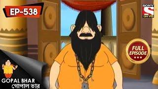 Gopal Bhar (Bangla) - গোপাল ভার) - Episode 538 - Krisnachandrer Ghransakti - 2nd September, 2018