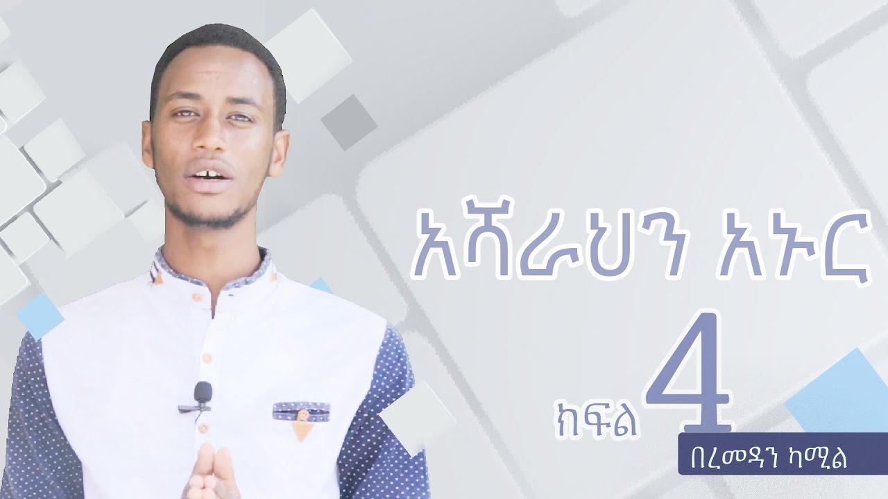 ASHARAHN ANUR 4 ᴴᴰ | Ramadan Kamil | #ethioDAAWA
