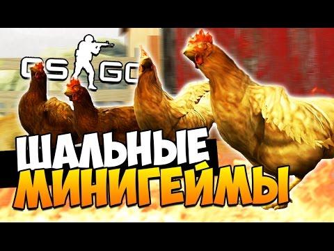 CS:GO - ШАЛЬНЫЕ МИНИГЕЙМЫ! (MINIGAMES + УГАР) #61