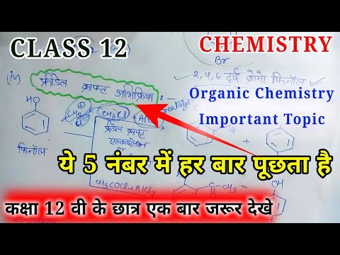 अल्कोहल फीनोल तथा ईथर कक्षा 12,(Part 11)/Alcohol Phenol and ether ,/Class 12 chemistry in hindi