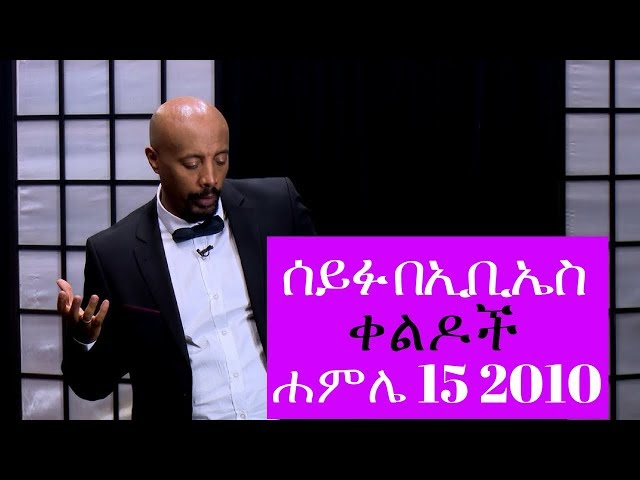Seifu on EBS: Entertaining Jokes