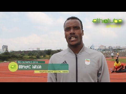 Rio 2016 : Interview With Muktar Edris Of Team Ethiopia  July 2016
