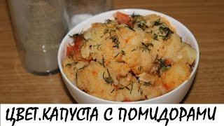 Цветная капуста с помидорами и луком. Кулинария. Рецепты. Понятно о вкусном.