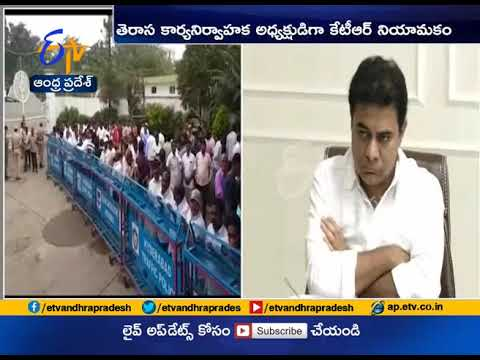 KTR Appointed Executive Working President of TRS | in Telangana