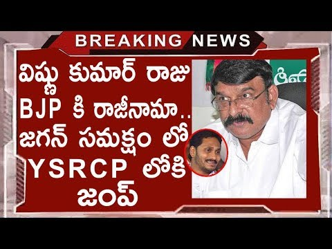 BJP Leader Vishnu Kumar Raju To Join YSRCP In Presence Of YS Jagan Mohan Reddy | Modi | Chandrababu