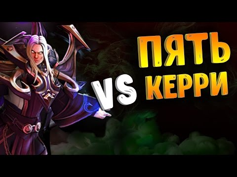 5 КЕРРИ VS ИНВОКЕР ДОТА 2 - 5 CARRY VS INVOKER DOTA 2