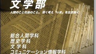 熊本大学案内 文学部