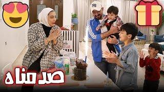 يوم ميلاد منو فيهم و فاجأناه 😍 - عائلة عدنان