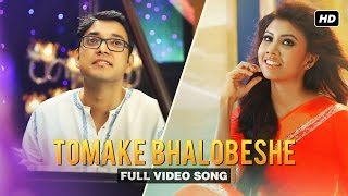 Tomake Bhalobeshe | তোমাকে ভালোবেসে | Bushra Shahriar feat. Anupam Roy | Latest Video Song | 2016