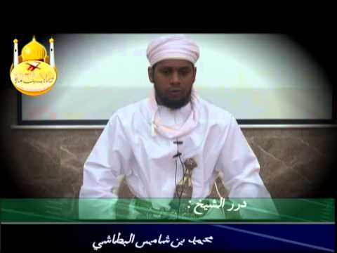 درر الشيخ محمد بن شامس البطاشي