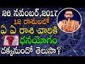 download Daily Rasi Phalithalu 26th November 2017   Telugu Astrology   Chebiyyam Kiran Sharma   Predictions