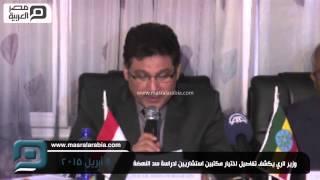 مصر العربية | وزير الري يكشف تفاصيل اختيار مكتبين استشاريين لدراسة سد النهضة