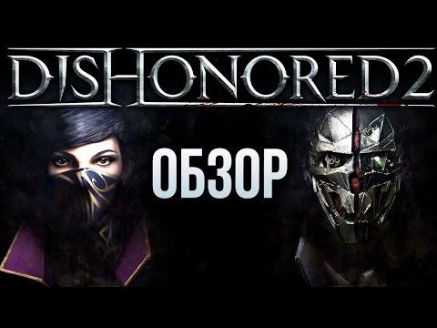 Dishonored 2 - То же самое, но лучше (Обзор/Review)
