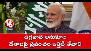 PM Modi And Saudi Prince Mohammed Bin Salman Joint Press Conference | Delhi |  V6 News