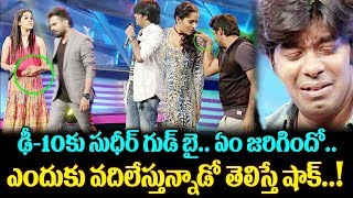 Sudigali Sudheer out of the Dhee 10 Tv Show | War Between Anchor Pradeep vs Sudigali Sudheer