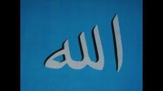 Talk by Shaykh Abdalhaqq Bewley – 10 Dhu'l-Hijja 1438 – 01 September 2017
