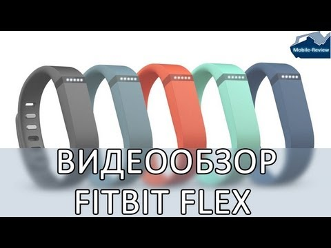 Видеообзор Fitbit Flex