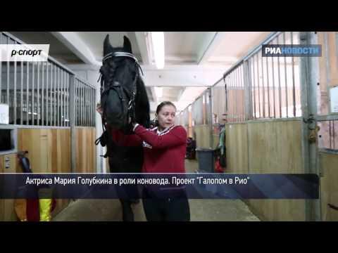 Актриса Мария Голубкина о хитрых лошадях в проекте «Галопом в Рио»