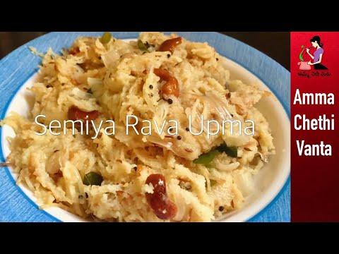 ఈసారి ఉప్మాని ఇలా చేయండి టేస్ట్ బావుంటుంది | Semiya Rava Upma Recipe In Telugu//Vermicelli Rava Upma