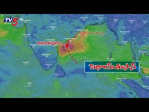 ఏపీలో అప్రమత్తం!! | Phethai Cyclone Latest Updates | TV5 News