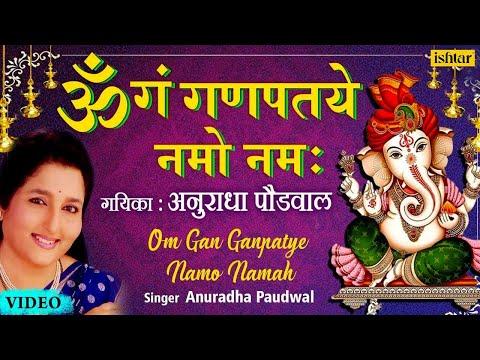 Om Gan Ganpatye Namo Namah - Ganesh Mantra (Anuradha Paudwal...