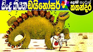 Kids Story in Sinhala -SINDU KIYANA DINOSAUR- Children's Cartoon Sinhala Fairy Tales