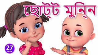 ছোটো আমার মুন্নি - Choti Si Munni - Bengali Rhymes for Children | Jugnu Kids Bangla