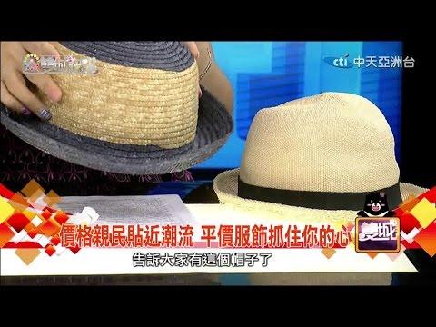雙城記-20150426 展店無往不利 平價服飾品牌風靡兩岸