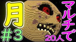 【Minecraft】マルチ20人でムジュラの月を作ろう!#3【参加型】