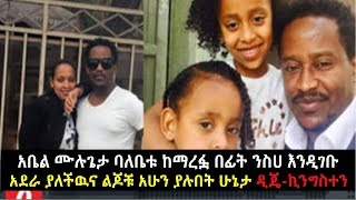 Ethiopia: Artist Abel Mulugata's new Interview after his wife's death