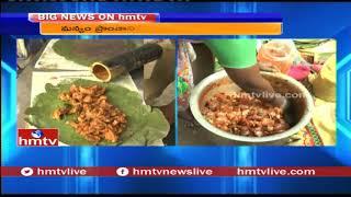 జోరుగా  బొంగుల చికెన్  అమ్మకాలు..! | West Godavari District   | hmtv