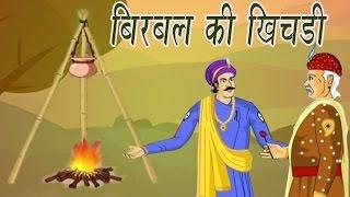 Akbar Birbal Ki Kahani | Birbal's Stew | बीरबल की खिचड़ी | Kids Hindi Story