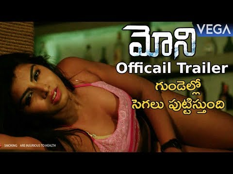 Moni Telugu Movie Official Trailer | Lucky Ekari , Naziya | Lateast Telugu Movie Trailers 2018